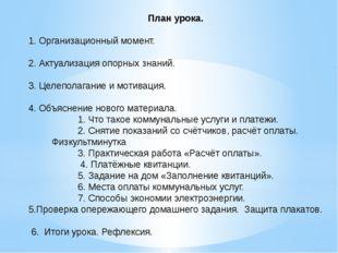 План урока.  1. Организационный момент.  2. Актуализация опорных знаний.