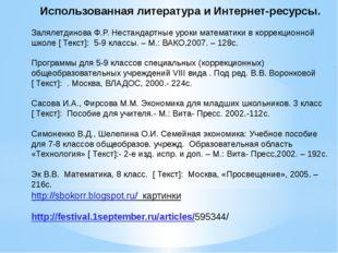 Использованная литература и Интернет-ресурсы. Залялетдинова Ф.Р. Нестандартны