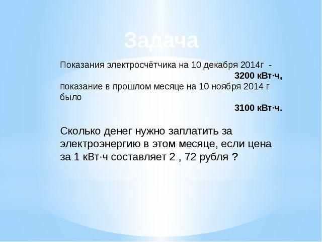 Задача Показания электросчётчика на 10 декабря 2014г - 3200 кВт·ч, показание...
