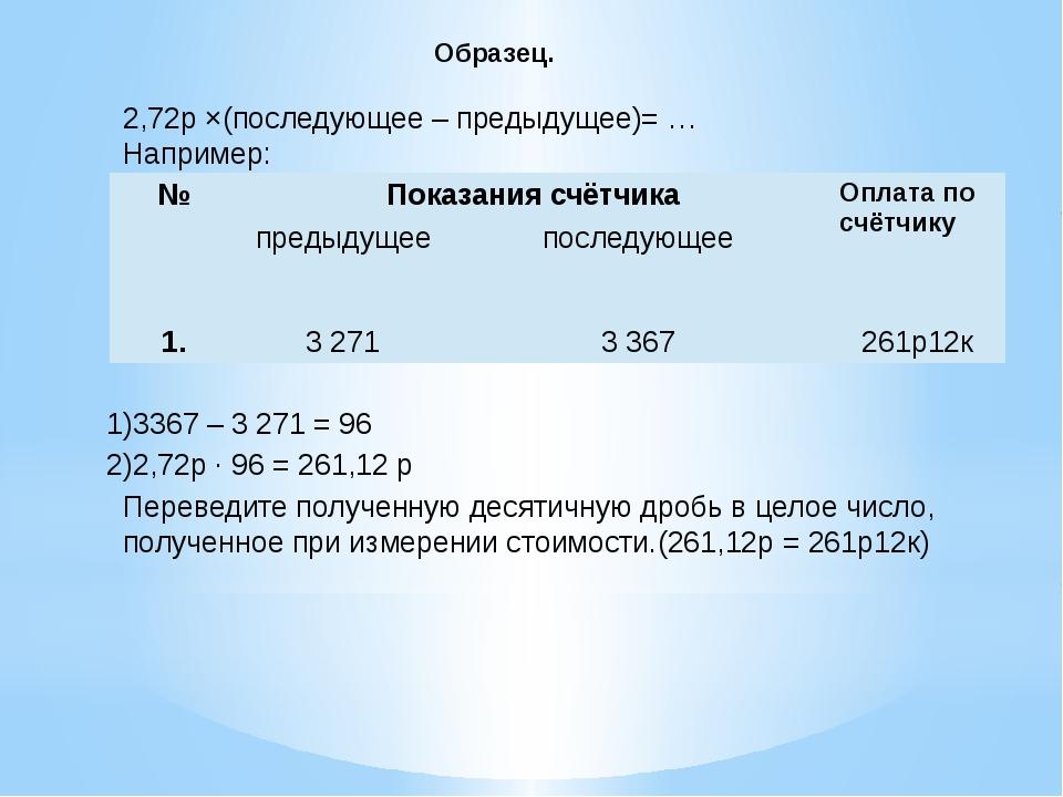 Образец.  2,72р ×(последующее – предыдущее)= … Например:  3367 – 3271 = 96...