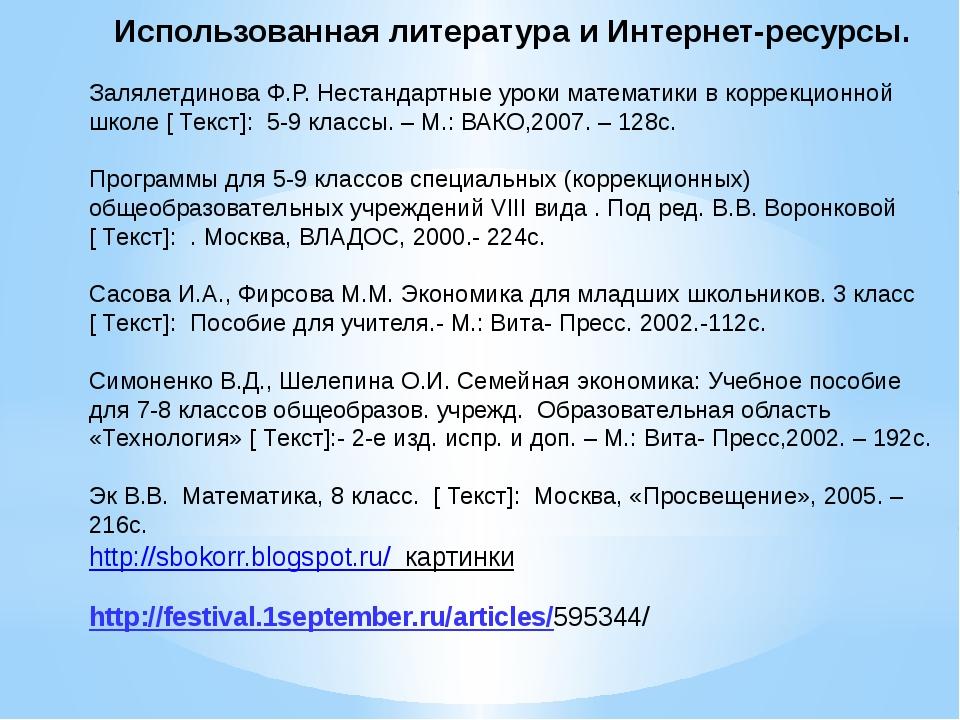 Использованная литература и Интернет-ресурсы. Залялетдинова Ф.Р. Нестандартны...