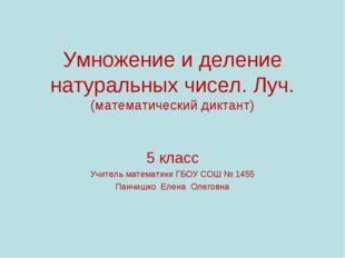 Умножение и деление натуральных чисел. Луч. (математический диктант) 5 класс