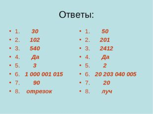 Ответы: 1. 30 2. 102 3. 540 4. Да 5. 3 6. 1 000 001 015 7. 90 8. отрезок 1. 5
