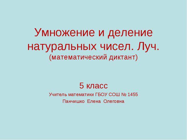 Умножение и деление натуральных чисел. Луч. (математический диктант) 5 класс...