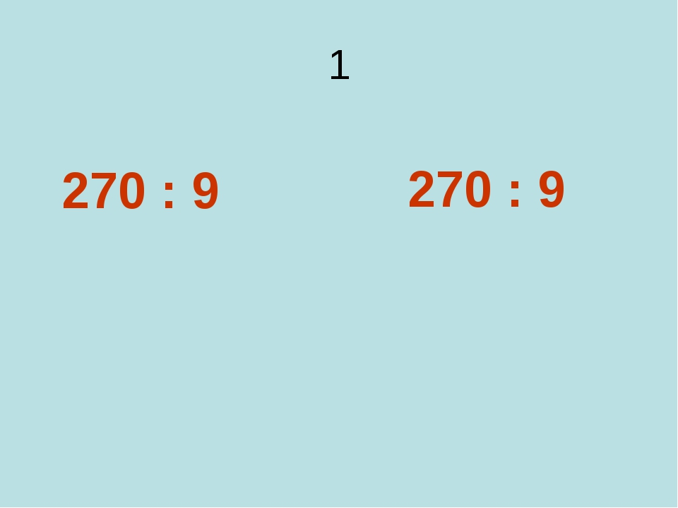 1 270 : 9 270 : 9