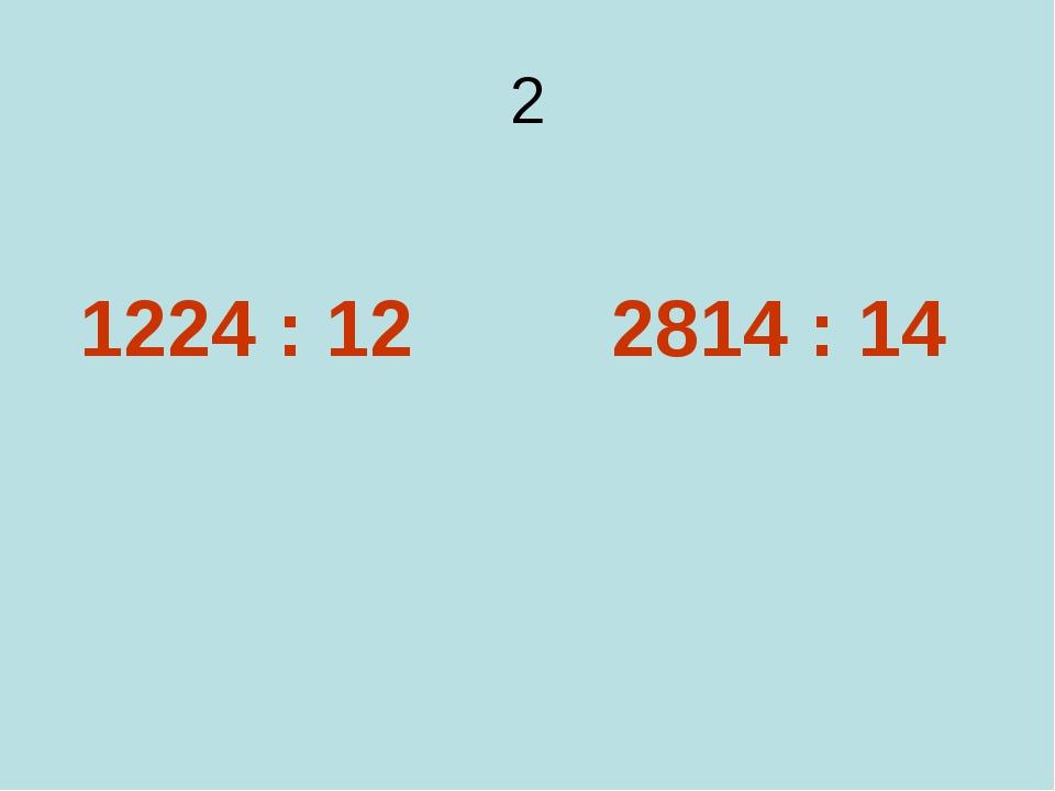 2 1224 : 12 2814 : 14