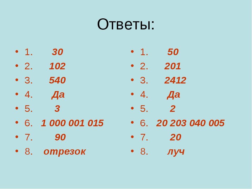 Ответы: 1. 30 2. 102 3. 540 4. Да 5. 3 6. 1 000 001 015 7. 90 8. отрезок 1. 5...