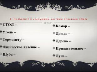 СТОЛ – Уголь – Термометр – Физическое явление – Шуба – 4. Подберите к следующ
