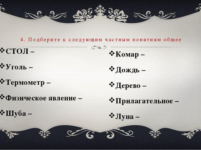 СТОЛ – Уголь – Термометр – Физическое явление – Шуба – 4. Подберите к следующ...