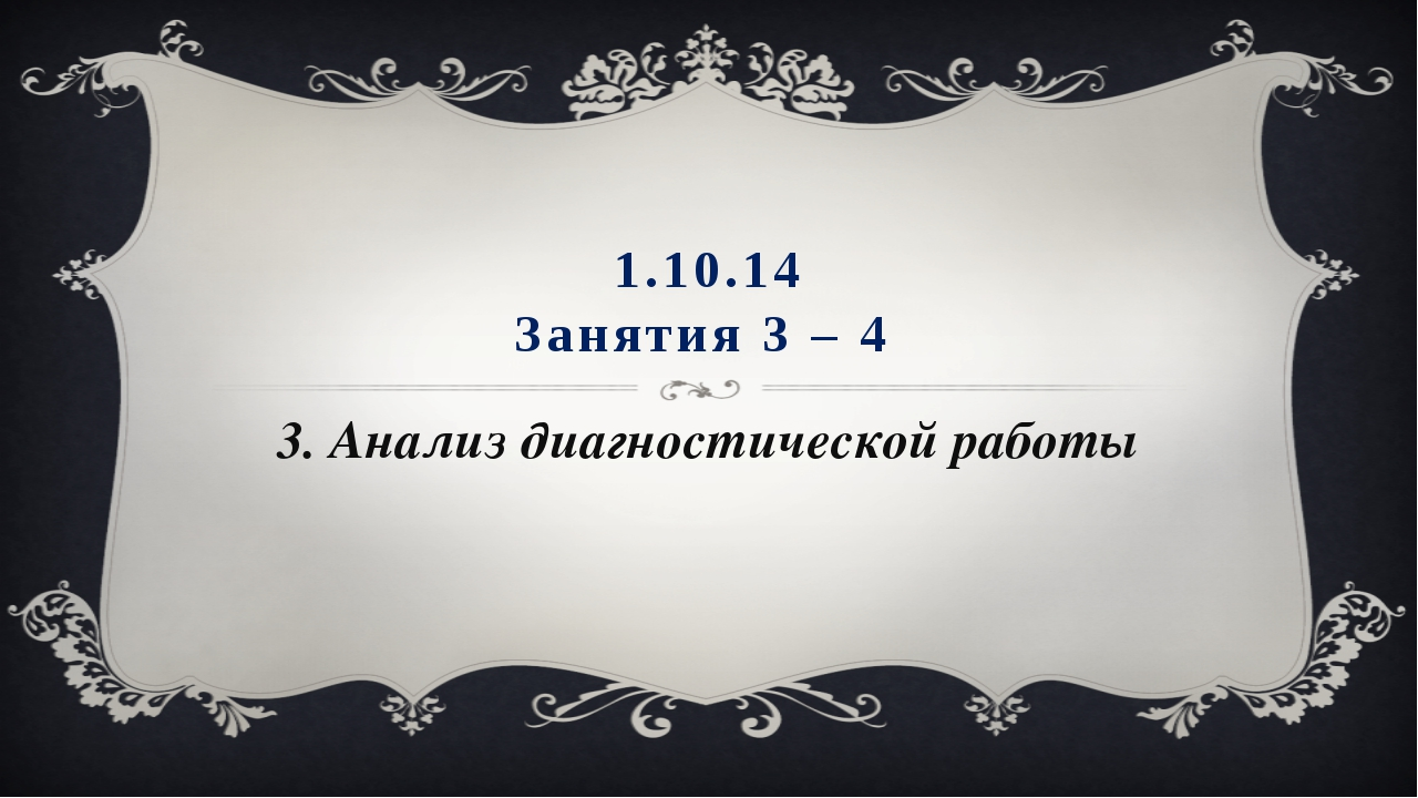 1.10.14 Занятия 3 – 4 3. Анализ диагностической работы