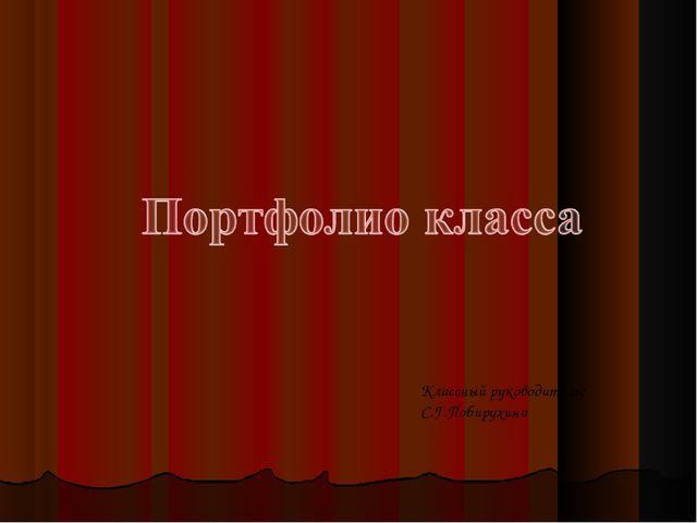 Классный руководитель: С.Г.Побирухина
