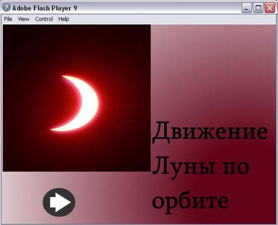 Движение_луны_по_орб