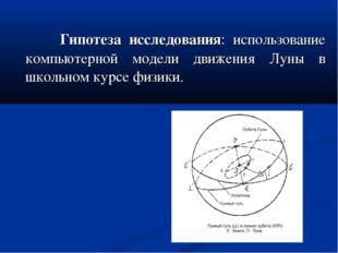 Гипотеза исследования: использование компьютерной модели движения Луны в шко