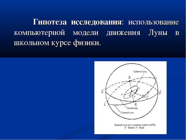 Гипотеза исследования: использование компьютерной модели движения Луны в шко...