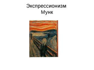 Экспрессионизм Мунк