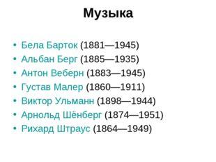 Музыка Бела Барток (1881—1945) Альбан Берг (1885—1935) Антон Веберн (1883—194