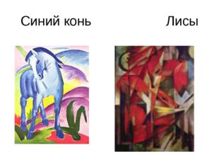 Синий конь Лисы