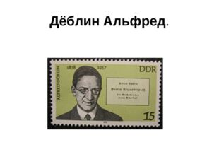 Дёблин Альфред.