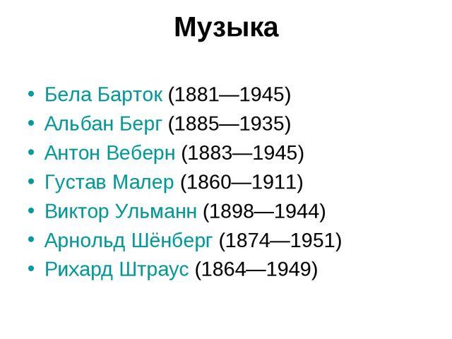 Музыка Бела Барток (1881—1945) Альбан Берг (1885—1935) Антон Веберн (1883—194...