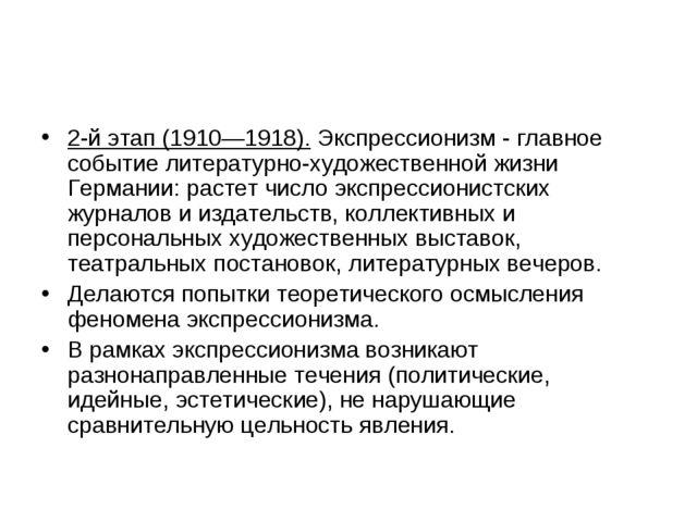 2-й этап (1910—1918). Экспрессионизм - главное событие литературно-художестве...