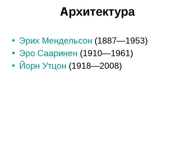 Архитектура Эрих Мендельсон (1887—1953) Эро Сааринен (1910—1961) Йорн Утцон (...