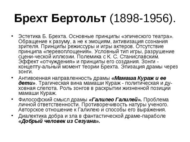 Брехт Бертольт (1898-1956). Эстетика Б. Брехта. Основные принципы «эпического...