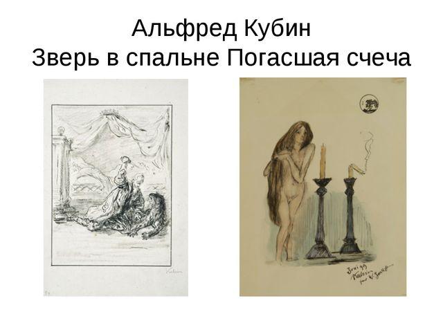 Альфред Кубин Зверь в спальне Погасшая счеча