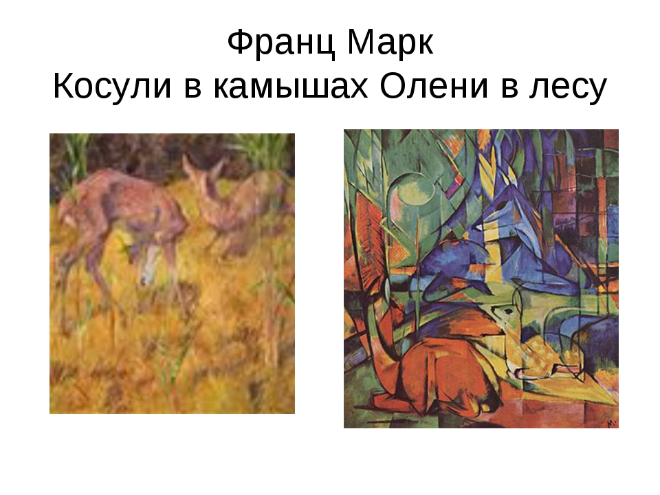 Франц Марк Косули в камышах Олени в лесу