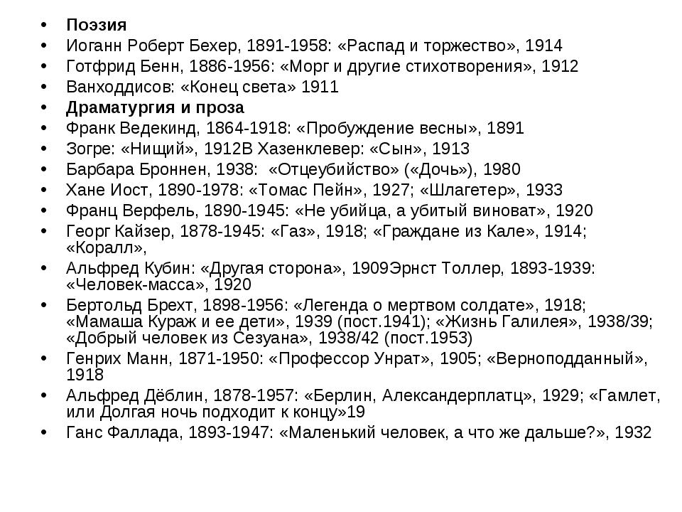 Поэзия Иоганн Роберт Бехер, 1891-1958: «Распад и торжество», 1914 Готфрид Бен...