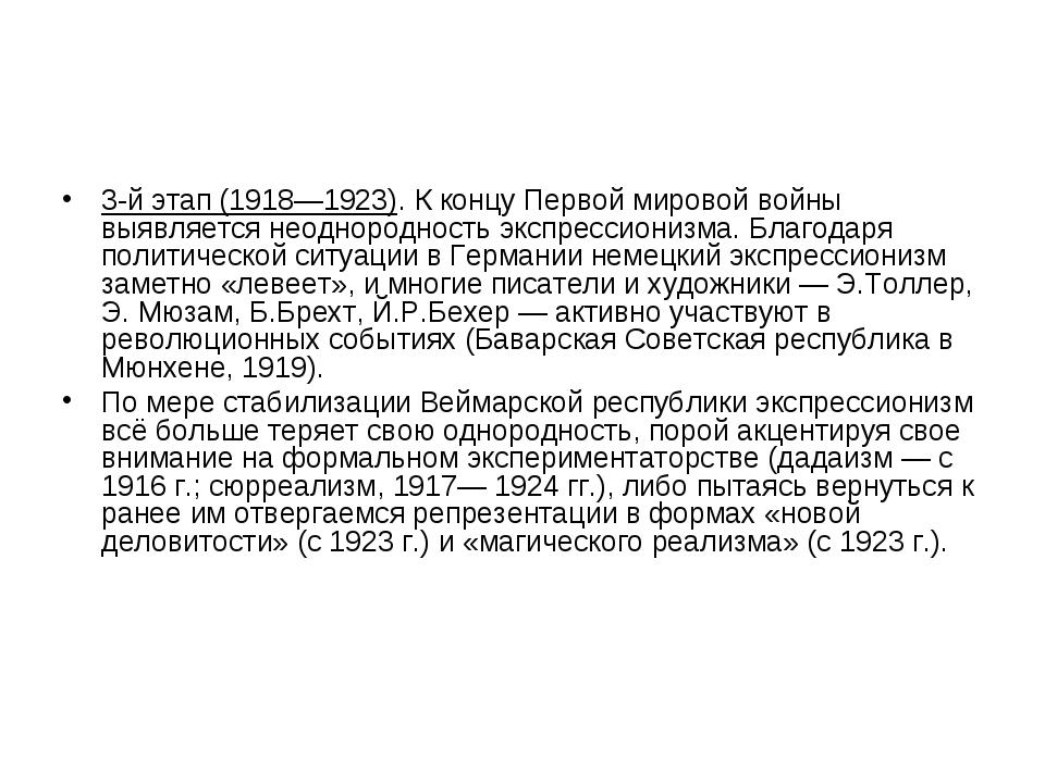 3-й этап (1918—1923). К концу Первой мировой войны выявляется неоднородность...