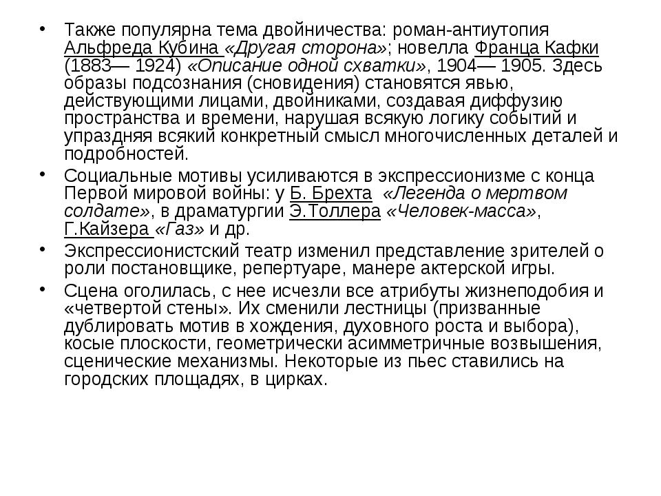 Также популярна тема двойничества: роман-антиутопия Альфреда Кубина «Другая с...