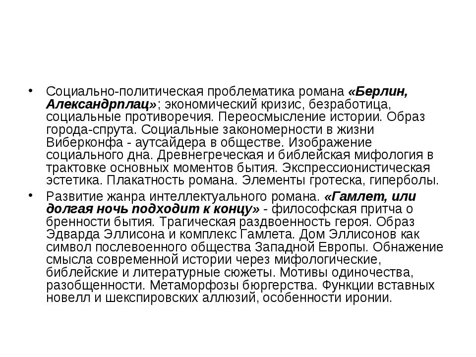 Социально-политическая проблематика романа «Берлин, Александрплац»; экономиче...