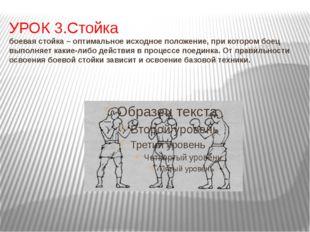 УРОК 3.Стойка боевая стойка – оптимальное исходное положение, при котором бое