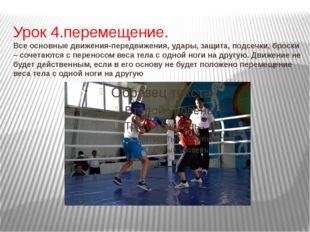 Урок 4.перемещение. Все основные движения-передвижения, удары, защита, подсеч