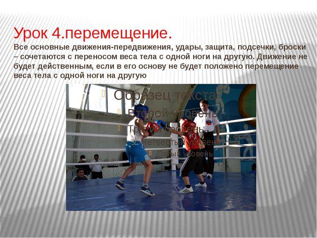 Урок 4.перемещение. Все основные движения-передвижения, удары, защита, подсеч...