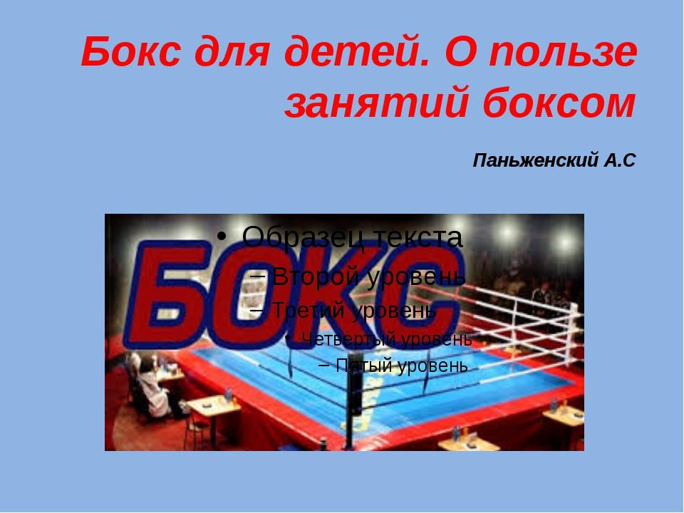 Бокс для детей. О пользе занятий боксом Паньженский А.С