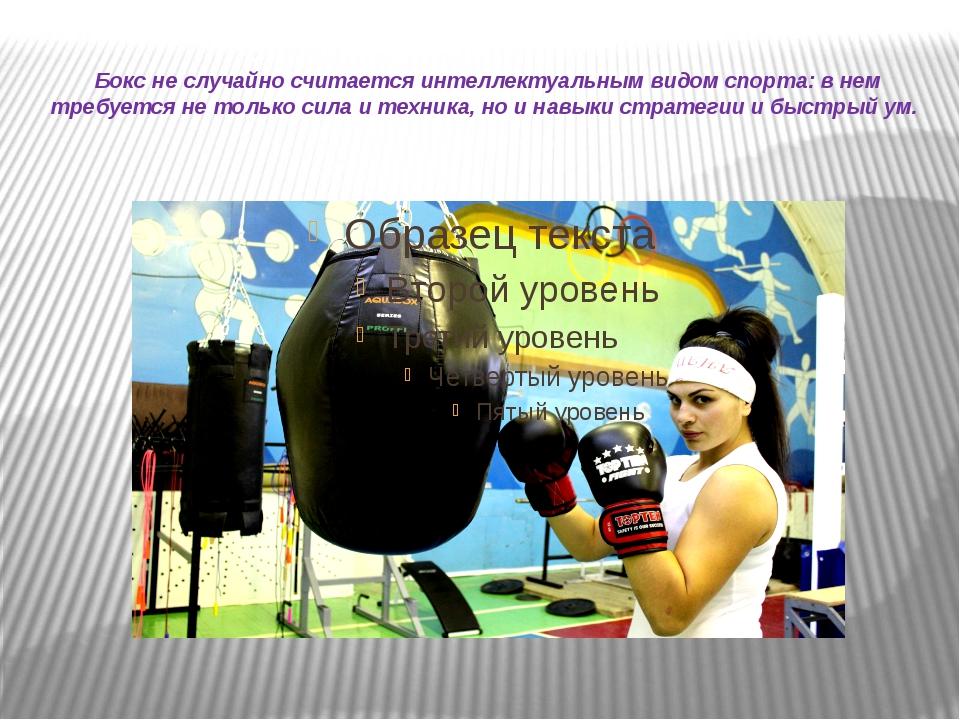 Бокс не случайно считается интеллектуальным видом спорта: в нем требуется не...