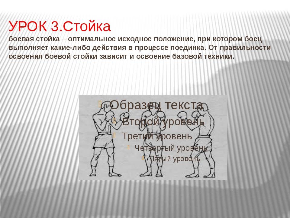 УРОК 3.Стойка боевая стойка – оптимальное исходное положение, при котором бое...