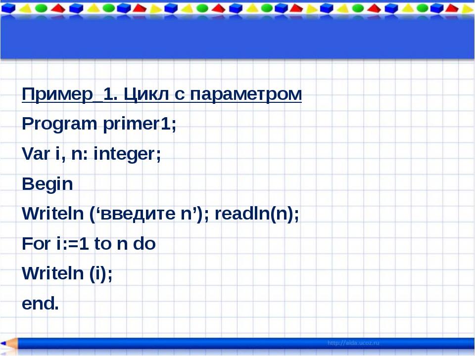 Пример_1. Цикл с параметром Program primer1; Var i, n: integer; Begin Writeln...