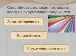 А. И.К.Айвазовский Кто автор картины «Утро в сосновом бору»? Б. И.И.Левитан В