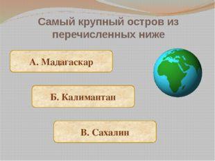 А. качества жизни Здоровье населения, прежде всего, зависит от… Б. образа жиз