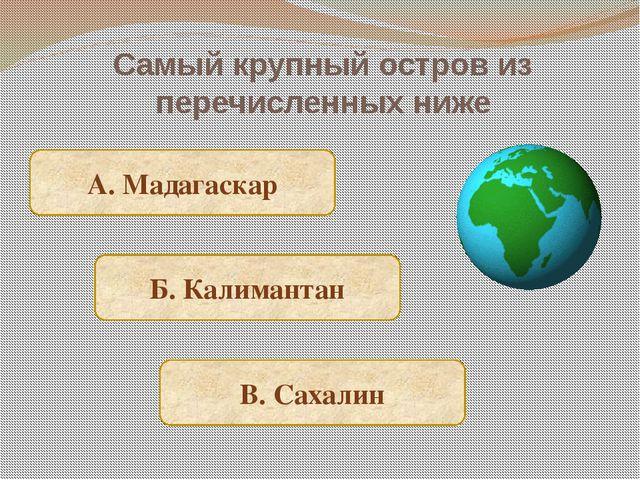 А. качества жизни Здоровье населения, прежде всего, зависит от… Б. образа жиз...