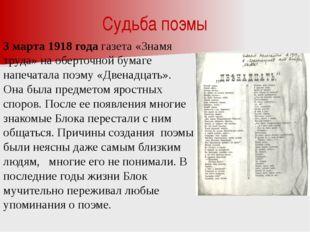 Судьба поэмы 3 марта 1918 года газета «Знамя труда» на оберточной бумаге напе