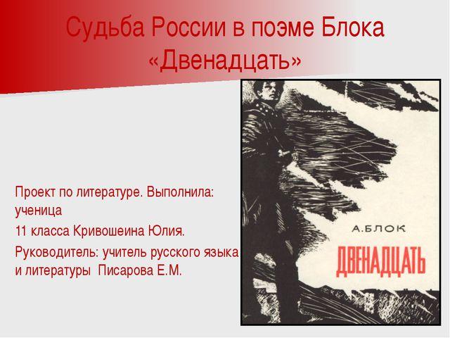 Судьба России в поэме Блока «Двенадцать» Проект по литературе. Выполнила: уче...