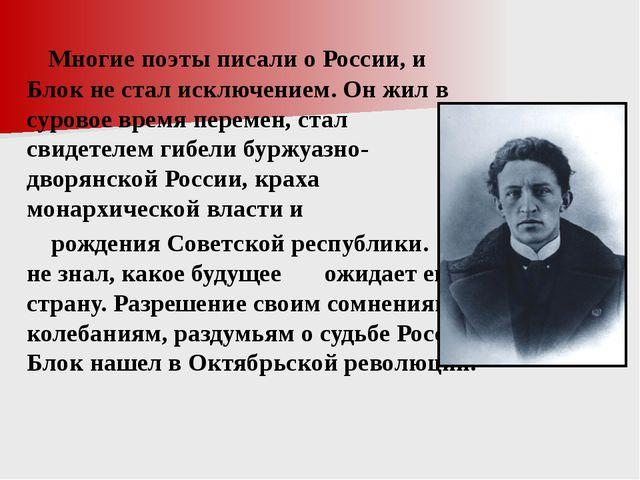 Многие поэты писали о России, и Блок не стал исключением. Он жил в суровое в...