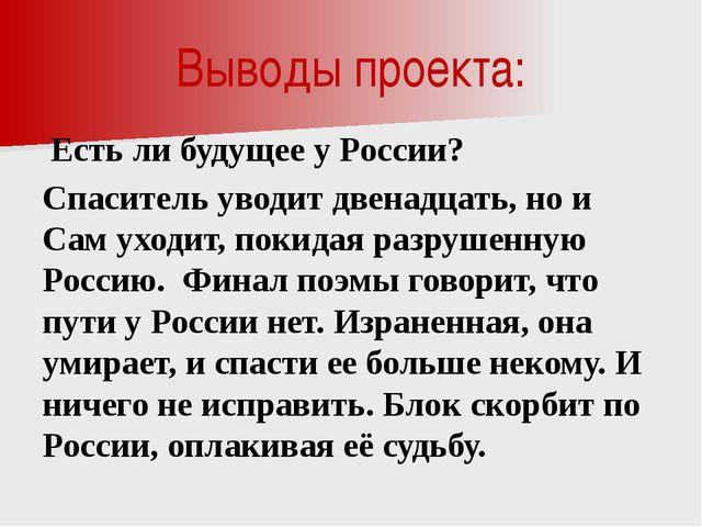 Выводы проекта: Есть ли будущее у России? Спаситель уводит двенадцать, но и С...