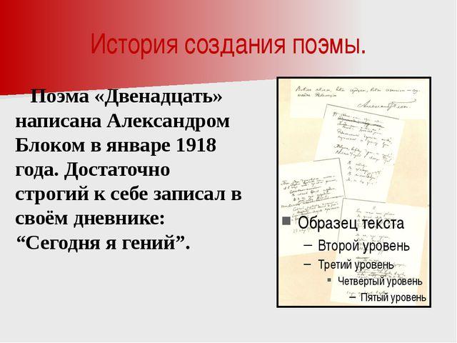 История создания поэмы. Поэма «Двенадцать» написана Александром Блоком в янва...