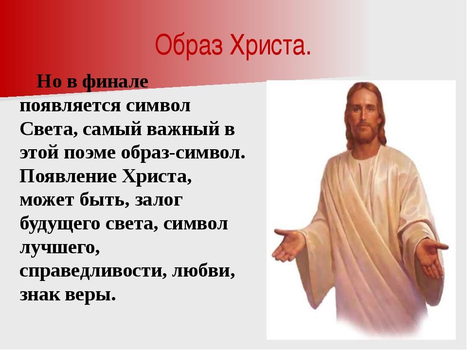 Образ Христа. Но в финале появляется символ Света, самый важный в этой поэме...