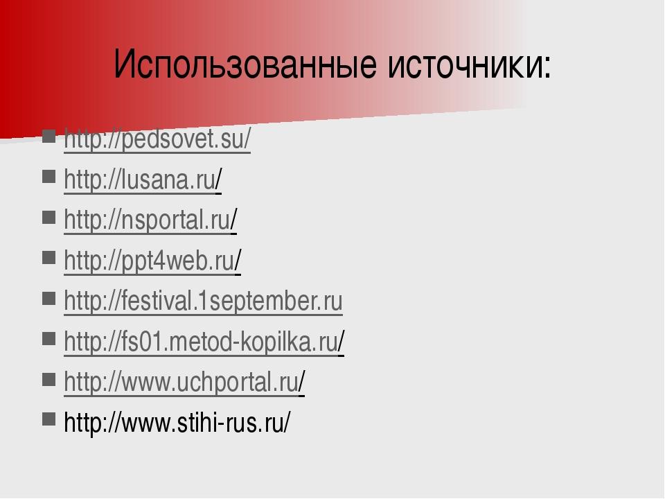 Использованные источники: http://pedsovet.su/ http://lusana.ru/ http://nsport...