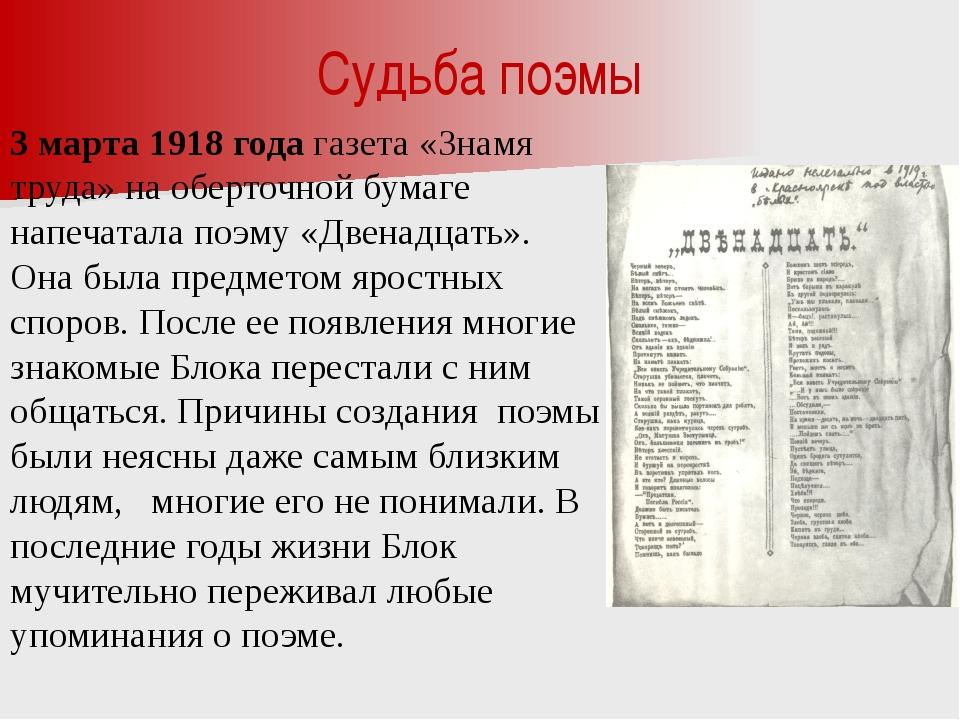 Судьба поэмы 3 марта 1918 года газета «Знамя труда» на оберточной бумаге напе...